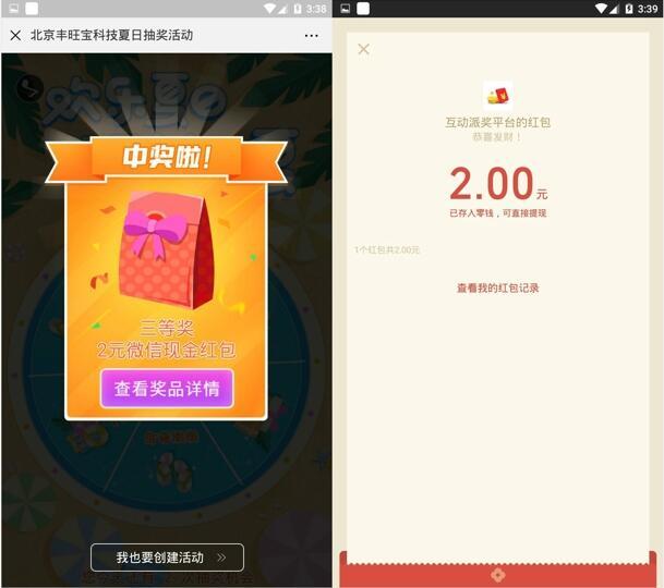 北京丰旺宝科技欢乐夏日活动 抽取2-10元微信红包奖励