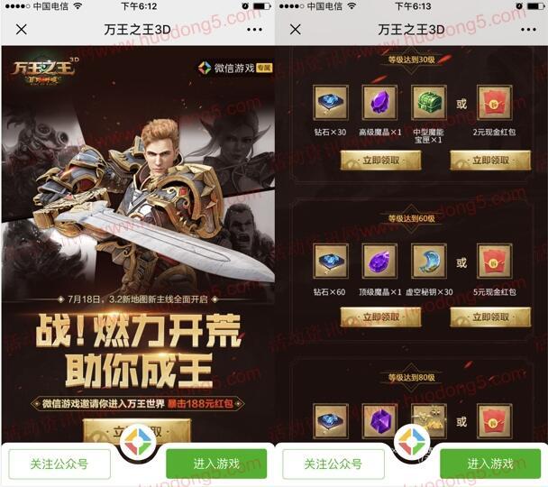 万王之王3D 新一期手游试玩领取1-188元微信红包奖励