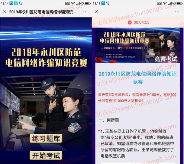 永川公安防范电信诈骗每天抽2000个微信红包 亲测中2.13元