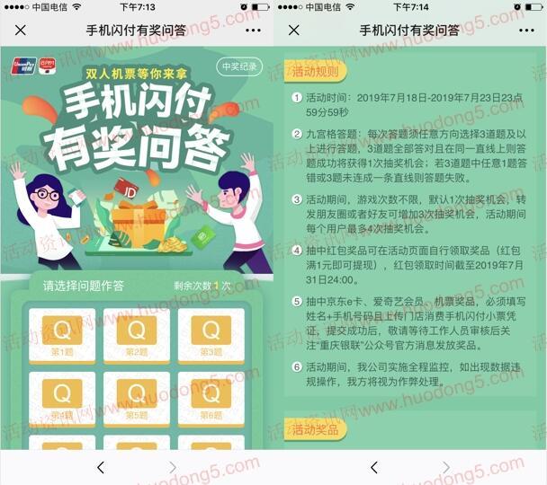 重庆银联九宫格有奖问答抽随机微信红包、爱奇艺会员