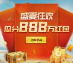 和平精英夏日红包 拼团抽888万元微信红包、888万Q币