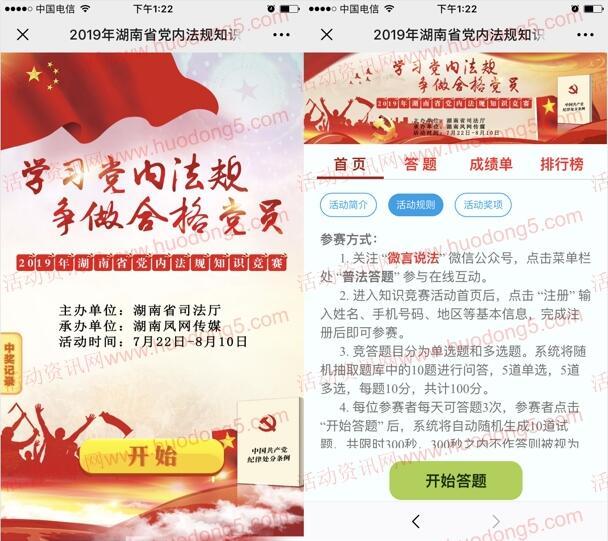 微言说法党内法规知识竞赛抽取0.5-30元微信红包奖励