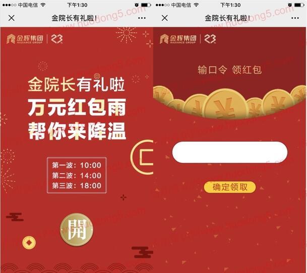 金辉集团今天三轮口令红包雨整点抽万元微信红包奖励