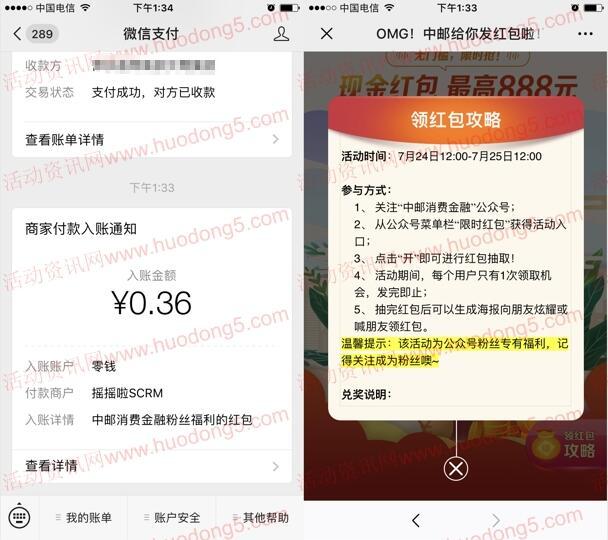 中邮消费金融抽最高888元微信红包 亲测中0.36元红包