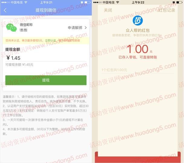 众人帮APP新用户简单撸1元红包 可提现微信或支付宝