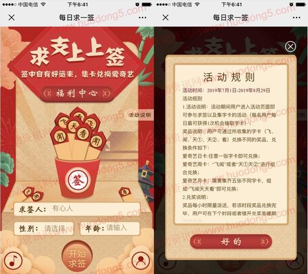 中国移动每日求一签集卡兑换爱奇艺会员 每小时限量兑换