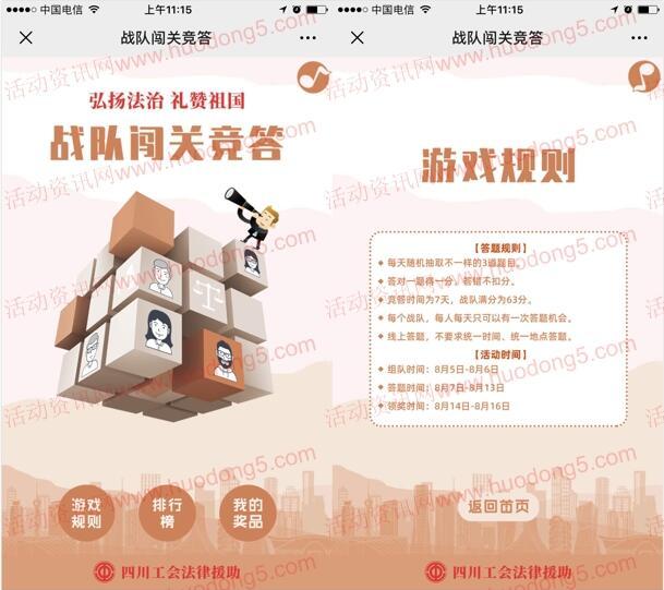 四川工会第二期战队竞答瓜分2.5万元微信红包 3人组队