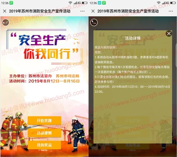苏州普法消防安全知识竞赛 答题抽1-100元微信红包奖励