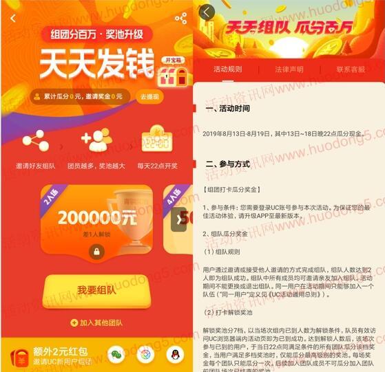 UC浏览器新一期组队瓜分580万支付宝现金 每天晚上开奖