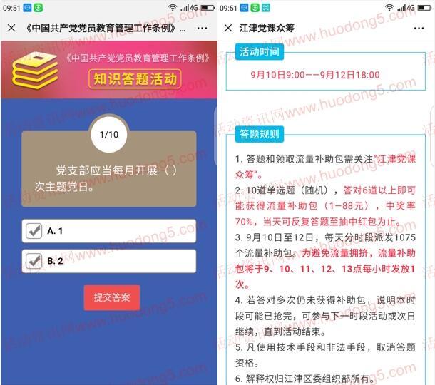 江津党课众筹答题抽1-88元微信红包 每天1075个红包