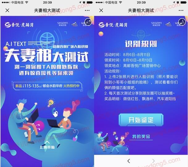 高邮新城吾悦广场夫妻相大测试抽取随机微信红包奖励