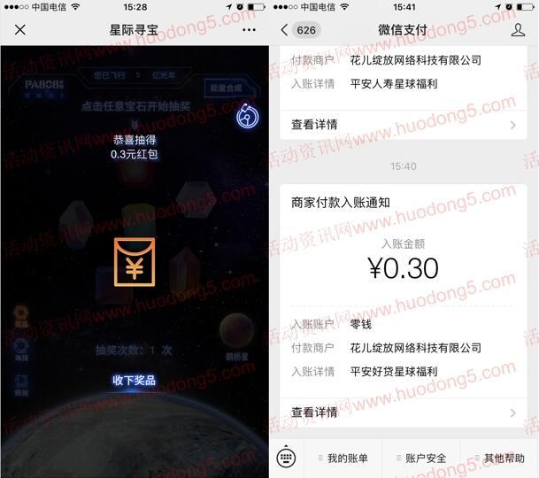 平安人寿星际寻宝抽随70万个微信红包 亲测中0.6元红包