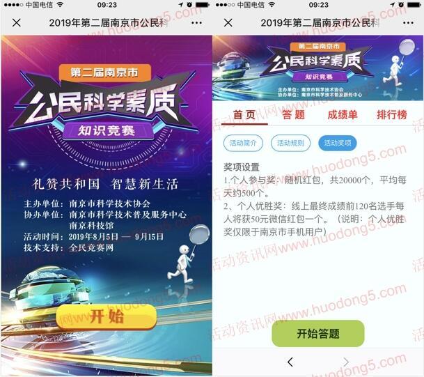 南京科普公民科学素质竞赛抽2万个微信红包 每天500个红包