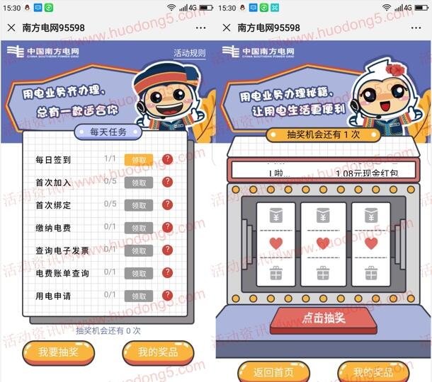 广西电网七夕情浓相约抽取1.08-18.88元微信红包奖励