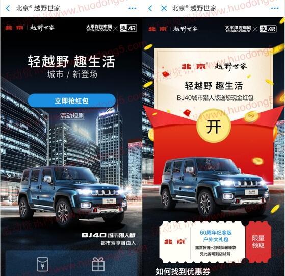 北京越野世家BJ40城市猎人抽随机支付宝现金红包奖励