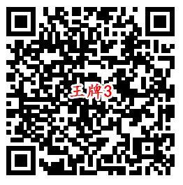 王牌战士QQ端4个活动手游试玩领取3-188个Q币奖励