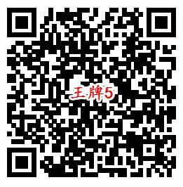 王牌战士QQ端5个活动手游试玩领取3-188个Q币奖励