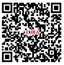 王牌战士QQ端6个活动手游试玩领取3-188个Q币奖励