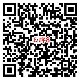 王牌战士QQ端8个活动手游试玩领取3-188个Q币奖励