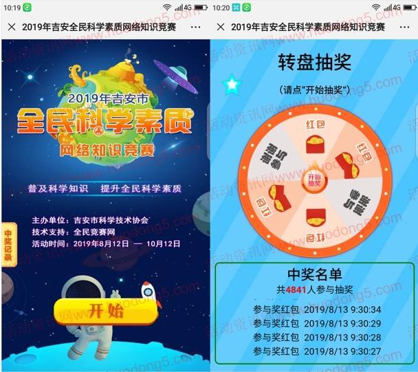 科普吉安全民科学素质竞赛抽3万个微信红包、实物奖励