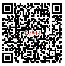 王牌战士QQ端11个活动手游试玩领取3-188个Q币奖励