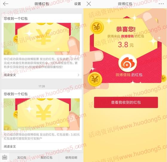 微博备用金活动抽最高188元现金红包 亲测中3.8元现金