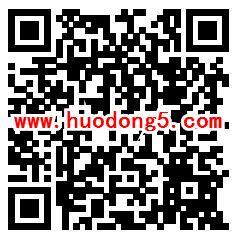 安徽福彩粉丝狂欢季助力抽随机微信红包 亲测0.43元