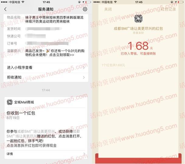 成都SM广场完美记忆翻牌抽随机微信红包 亲测中1.68元