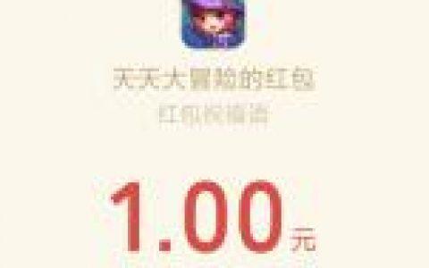安卓下载天天大冒险简单游戏领取1-63元微信红包奖励