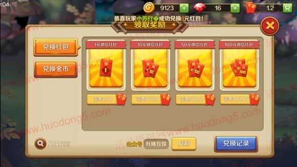 天天大冒险简单游戏领取1-63元微信红包 亲测领取秒推