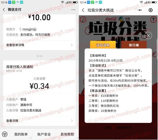湖南中粮可口可乐垃圾分类抽随机微信红包 亲测中0.34元