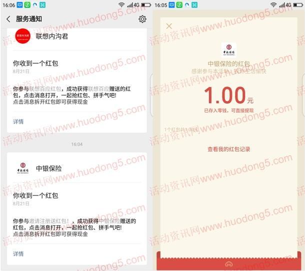 中银保险注册积分商城抽最高200元微信红包 亲测中1元