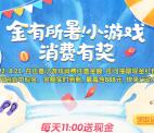 QQ小游戏消费有奖抽最高888元现金红包 亲测中0.68元