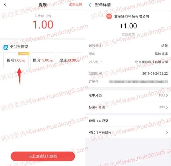 红果免费小说APP下载领1元现金红包 可直接提现支付宝