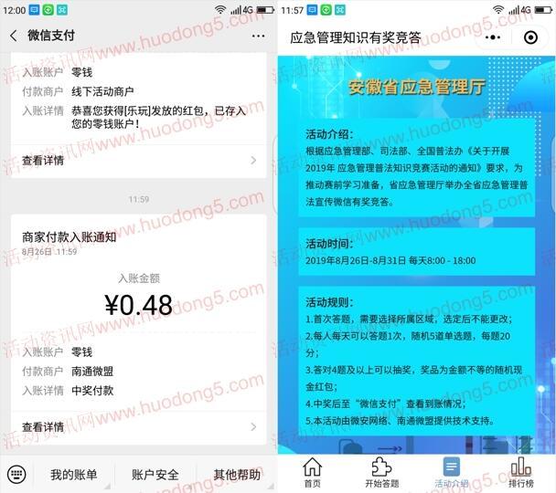 安徽省应急管理普法答题抽随机微信红包 亲测中0.48元