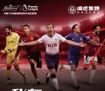 百威我在我主场助威抽随机微信红包、英超中国赛门票