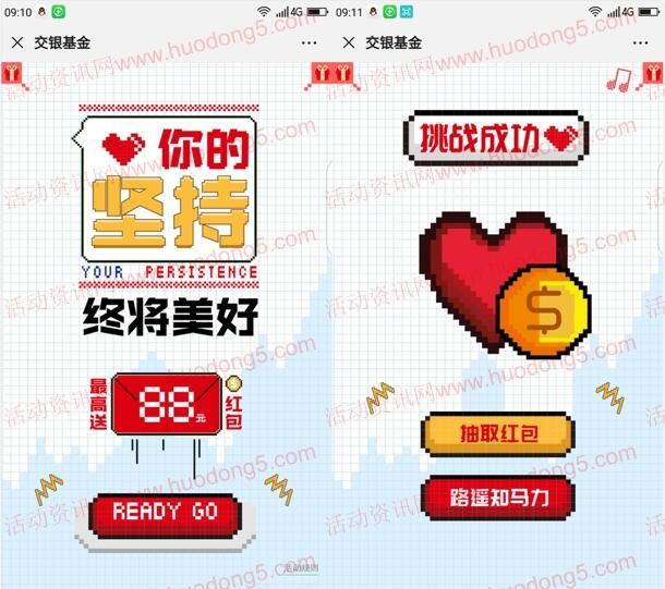 交银施罗德酷跑小游戏抽取4000个微信红包 最高88元