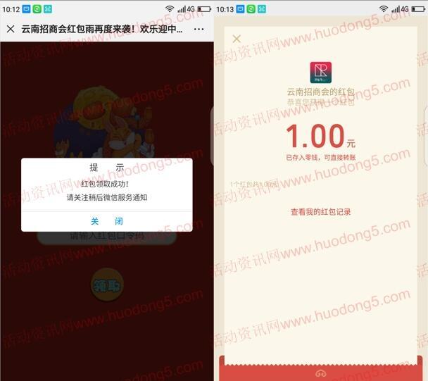 云南招商会中秋月饼大作战抽随机微信红包 亲测中1元