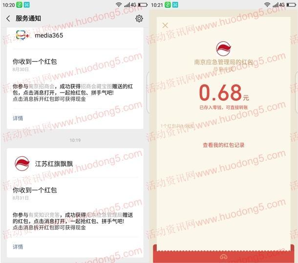 南京应急管理环保油整治抽随机微信红包 亲测中0.68元