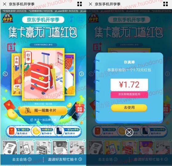 京东手机开学季集卡抽26.8万元无门槛红包、200万京豆