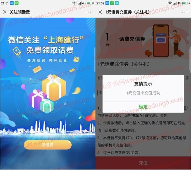 上海建行关注领10万份手机话费 亲测领到1元手机话费