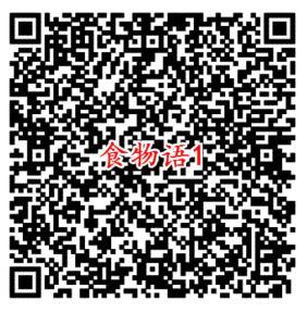 食物语微信端不删档手游试玩领取1-88元微信红包奖励