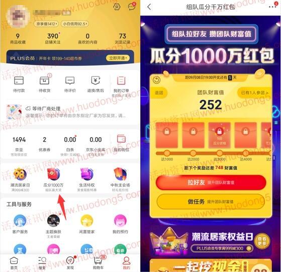 京东组队攒财富值瓜分1000万元无门槛红包 最高98元