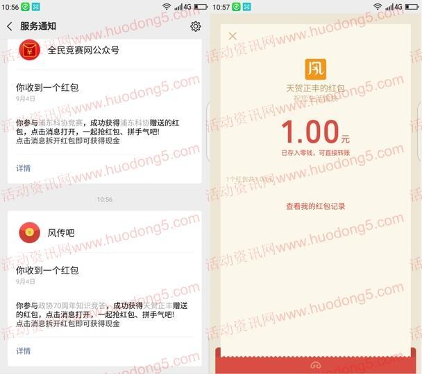 贺州政协庆政协成立70年答题抽1-10元微信红包 附答案