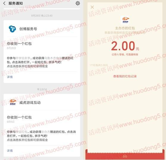 惠安县树县花评选投票抽1-5元微信红包 亲测中2元红包