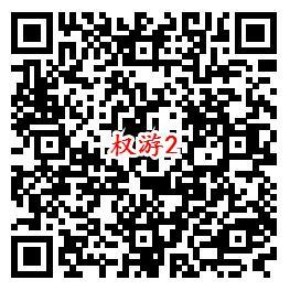 权利的游戏QQ三个活动 手游试玩送2-188个Q币奖励
