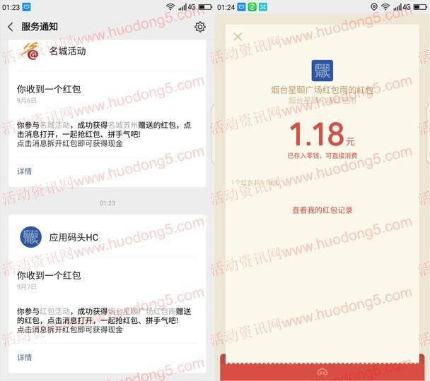 星颐广场红包雨活动抽取1-2元微信红包 亲测中1.18元