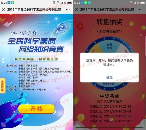 宁夏微科普科学素质竞赛抽11万个微信红包 亲测中0.33元