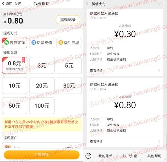 花生快讯APP登陆直接领取1.1元微信红包 亲测推零钱