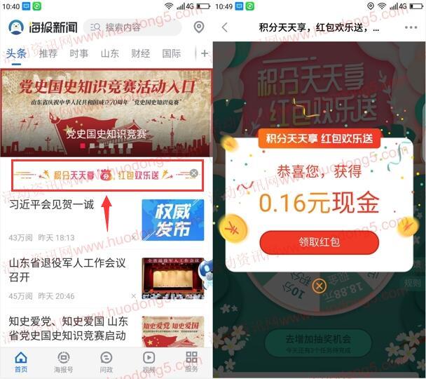 海报新闻庆中秋迎国庆抽100万现金红包、300万滴滴红包